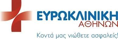 Ευρωκλινική Αθηνών: Προσφορά για την Παγκόσμια Ημέρα κατά της Φυματίωσης
