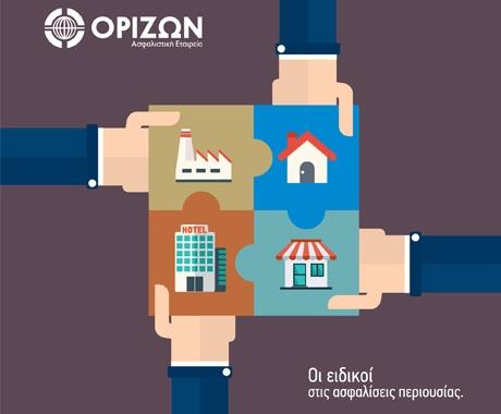 Ορίζων Ασφαλιστική: Νέα προγραμμάτα Περιουσίας και Αστικής Ευθύνης