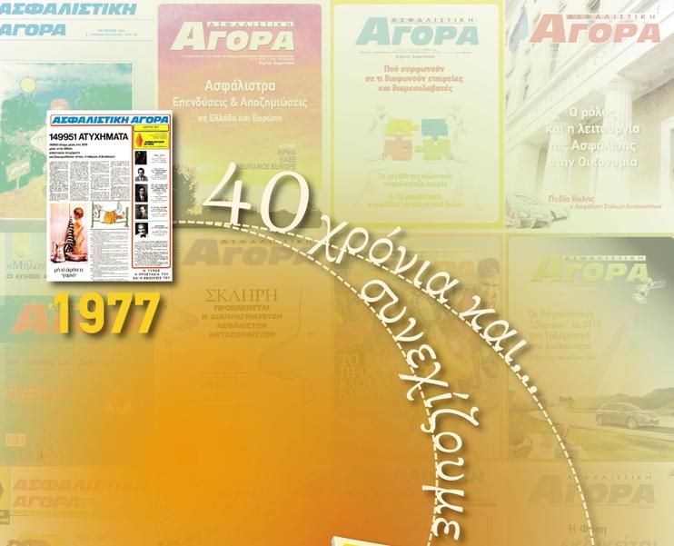 40 χρόνια Ασφαλιστική Αγορά …και συνεχίζουμε