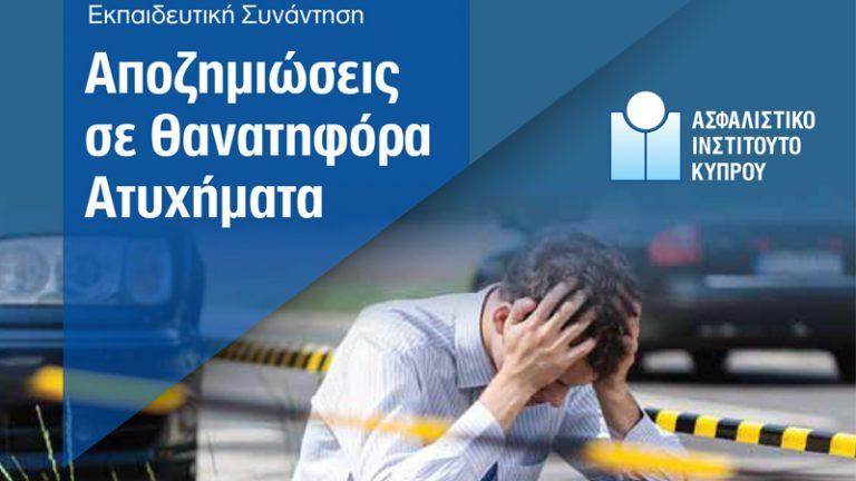 Ασφαλιστικό Ινστιτούτο Κύπρου: Αποζημιώσεις σε Θανατηφόρα Ατυχήματα