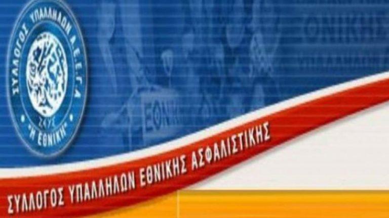 Το σχόλιό μας για τη διαμαρτυρία του Συλλόγου Υπαλλήλων ΑΕΓΑ «Η Εθνική»