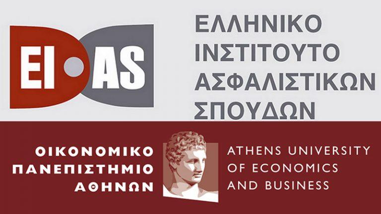 Επιστημονικά σεμινάρια από το ΕΙΑΣ και το Οικονομικό Πανεπιστήμιο Αθηνών
