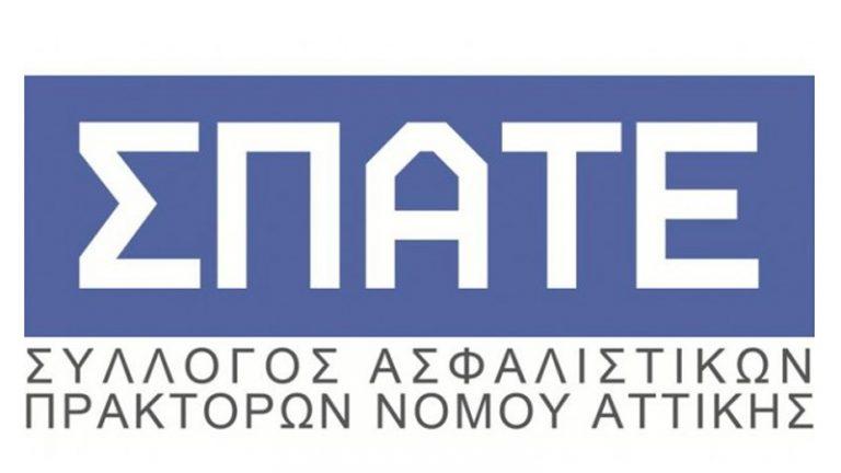 ΣΠΑΤΕ: Σημαντική ενημέρωση για τον ΕΦΚΑ