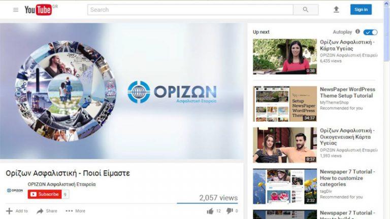 Ποιοι είμαστε – Το νέο βίντεο εταιρικής παρουσίασης της ΟΡΙΖΩΝ Ασφαλιστικής