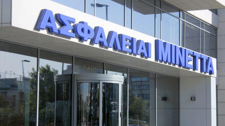 Μινέττα Ασφαλιστική: Στα €12,75 εκατ. ανήλθαν οι αποζημιώσεις για το 1ο εξάμηνο του 2017