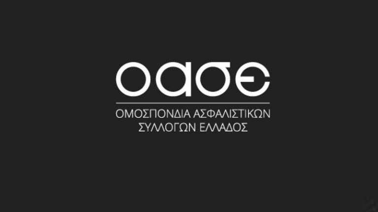 ΟΑΣΕ: «Η ματαίωση της πώλησης της Εθνικής Ασφαλιστικής είναι ΜΟΝΟΔΡΟΜΟΣ!»