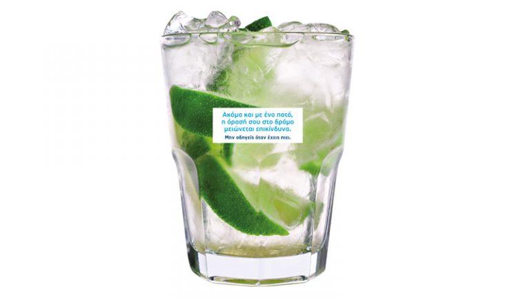 Καμπάνια της ΕΑΕΕ για την οδική ασφάλεια: «Μην οδηγείς όταν πίνεις!»