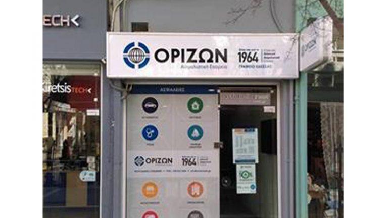 Ορίζων Ασφαλιστική: Νέο γραφείο πωλήσεων στην Έδεσσα