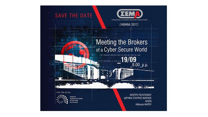 sema event 2017