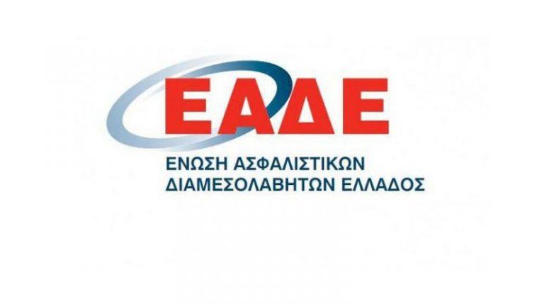 ΕΑΔΕ: Σε διερευνητικό στάδιο οι προτάσεις της ΔΕΙΑ για τις κατηγορίες της Διαμεσολάβησης