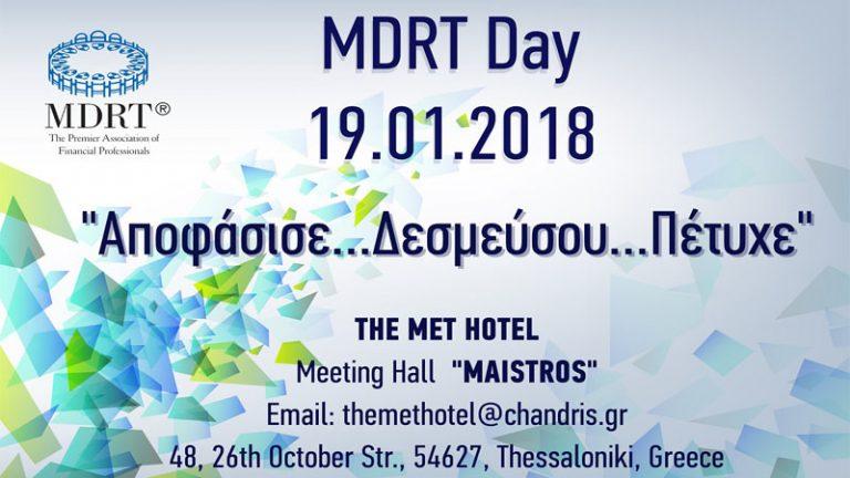 2η Εβδομάδα Παρουσίασης των ομιλητών του MDRT Day in Thessaloniki