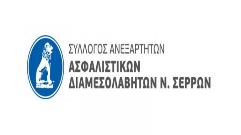 Ημερίδα για την Ημέρα Ασφάλισης διοργανώνουν οι Ασφαλιστές στις Σέρρες