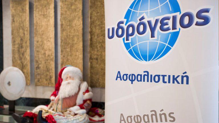 Υδρόγειος Ασφαλιστική: Χριστουγεννιάτικες εκδηλώσεις για τα παιδιά