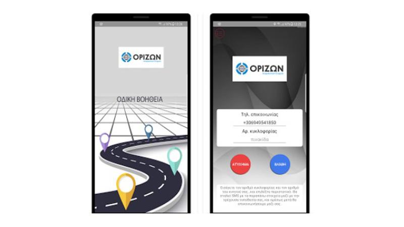 Orizon smartphones