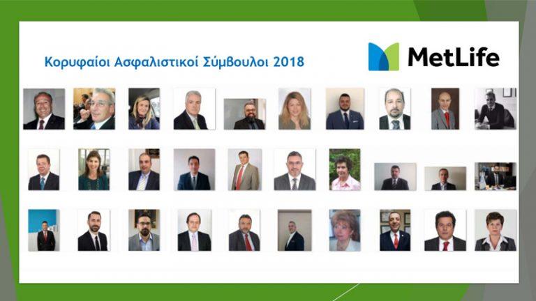 Ο Κύκλος Επιτυχημένων Ασφαλιστών της MetLife για το 2018