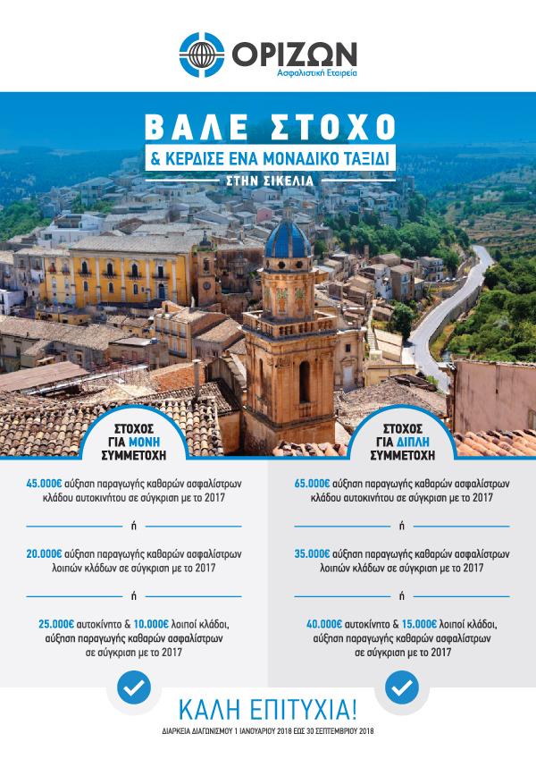 ΟΡΙΖΩΝ Ασφαλιστική διαγωνισμός πωλήσεων με έπαθλο ένα ταξίδι στην Σικελία