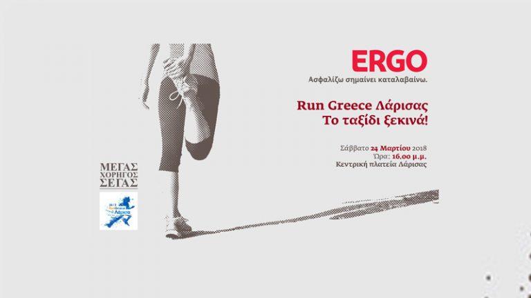 Η ERGO Ασφαλιστική στο Run Greece στη Λάρισα