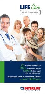 cover lifecare Interlife