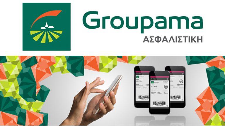 Η Groupama Ασφαλιστική παρουσιάζει το «Groupama Pass»