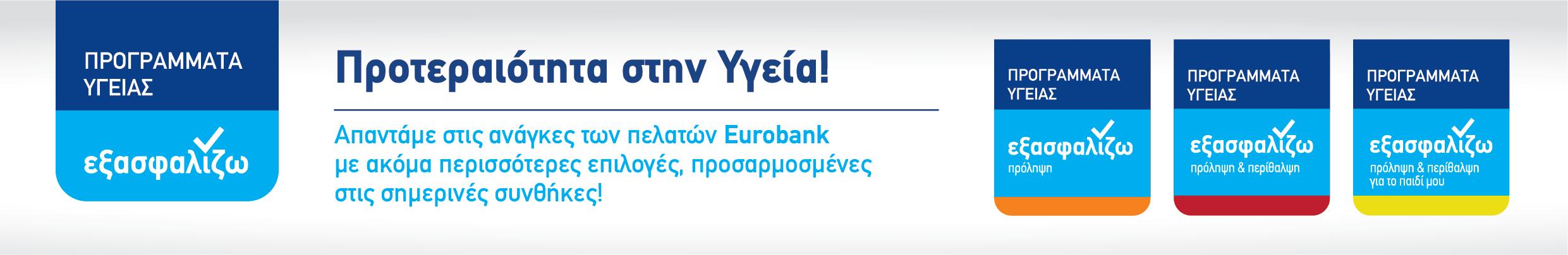 Προγράμματα Υγείας Eurolife ERB