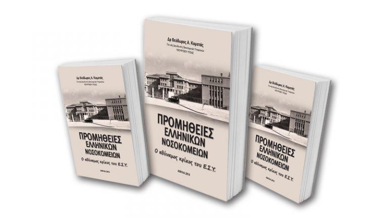 Προμήθειες ελληνικών νοσοκομείων: ο αδύναμος κρίκος του Ε.Σ.Υ.