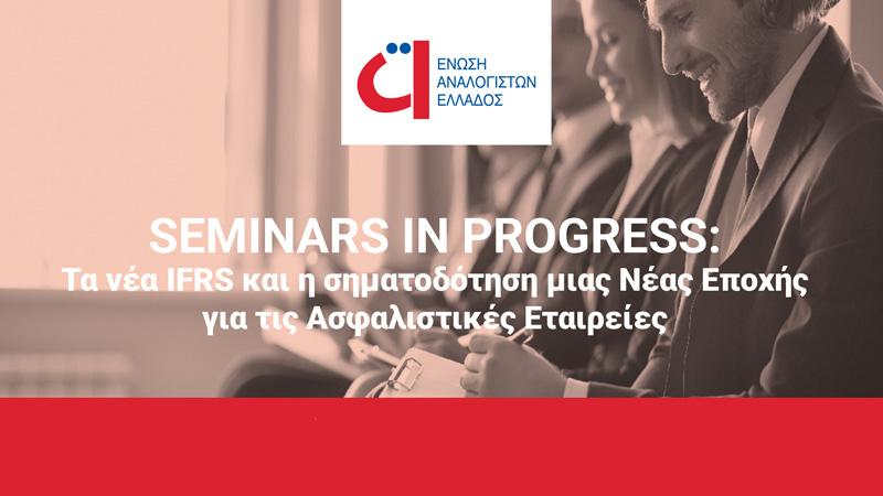 IFRS17 seminario analogistes