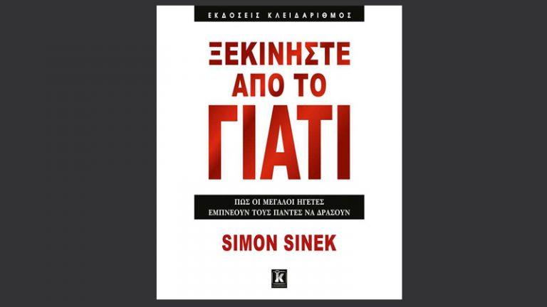 Simon Sinek – Ξεκινήστε από το Γιατί (Πώς οι μεγάλοι ηγέτες εμπνέουν τους πάντες να δράσουν)