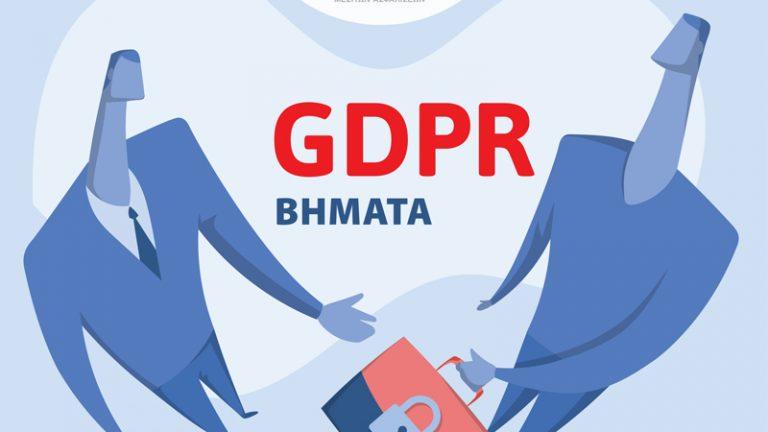 «Οδικός Χάρτης» για την προσαρμογή των μεσιτών ασφαλίσεων στoν GDPR