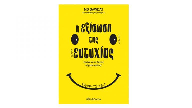 Η Εξίσωση της Ευτυχίας, Μο Gawdat