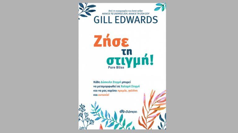 Ζήσε τη στιγμή!, Gill Edwards